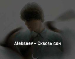 alekseev-skvoz-son-tekst-i-klip-pesni