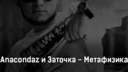 anacondaz-i-zatochka-metafizika-tekst-i-klip-pesni
