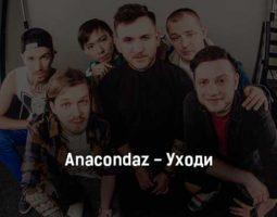 anacondaz-uhodi-tekst-i-klip-pesni