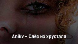 anikv-slyoz-iz-hrustalya-tekst-i-klip-pesni