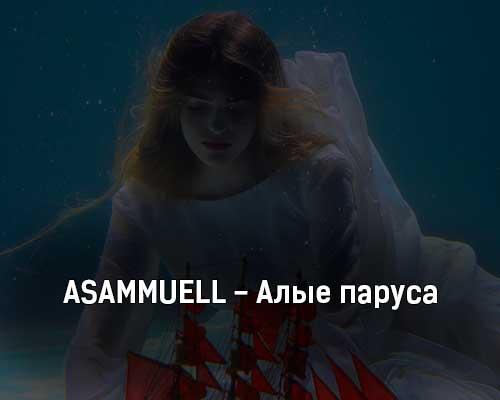 asammuell-alye-parusa-tekst-i-klip-pesni