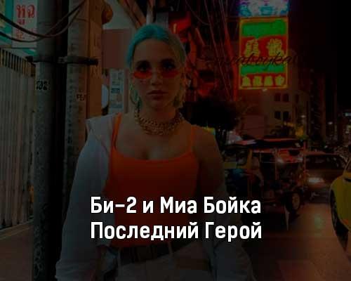 bi-2-i-mia-bojka-poslednij-geroj-tekst-i-klip-pesni