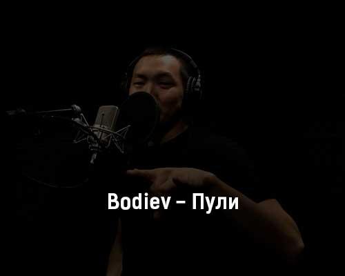 bodiev-puli-tekst-i-klip-pesni