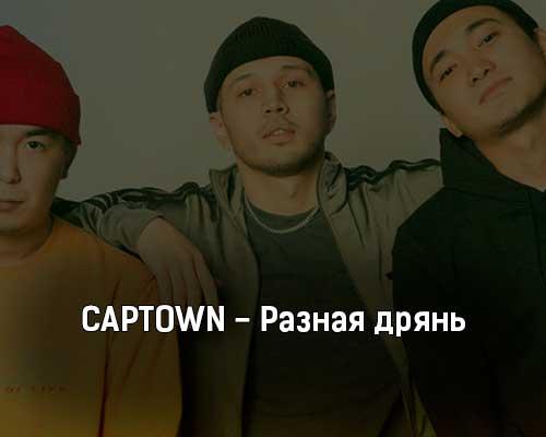 captown-raznaya-dryan-tekst-i-klip-pesni