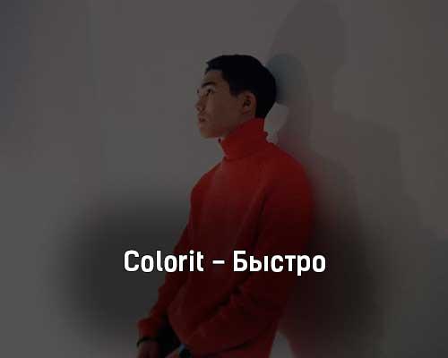 colorit-bystro-tekst-i-klip-pesni