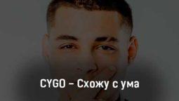cygo-skhozhu-s-uma-tekst-i-klip-pesni