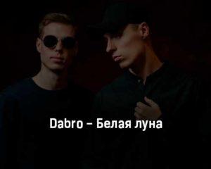dabro-belaya-luna-tekst-i-klip-pesni