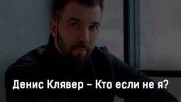 denis-klyaver-kto-esli-ne-ya-tekst-i-klip-pesni