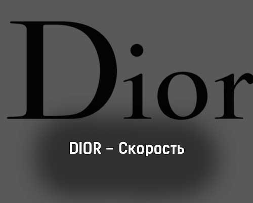 dior-skorost-tekst-i-klip-pesni