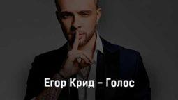 egor-krid-golos-tekst-i-klip-pesni