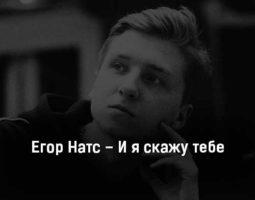 egor-nats-i-ya-skazhu-tebe-tekst-i-klip-pesni