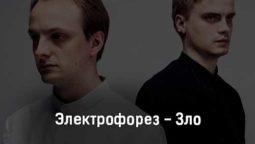 ehlektroforez-zlo-tekst-i-klip-pesni