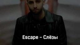 escape-slyozy-tekst-i-klip-pesni