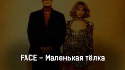 face-malenkaya-tyolka-tekst-i-klip-pesni