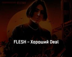 flesh-horoshij-deal-tekst-i-klip-pesni