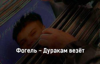 fogel-durakam-vezyot-tekst-i-klip-pesni