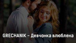 grechanik-devchonka-vlyublena-tekst-i-klip-pesni