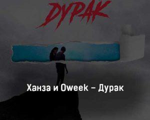 hanza-i-oweek-durak-tekst-i-klip-pesni