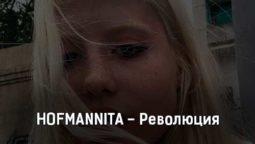 hofmannita-revolyuciya-tekst-i-klip-pesni