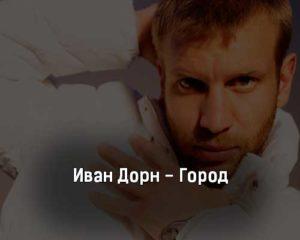 ivan-dorn-gorod-tekst-i-klip-pesni