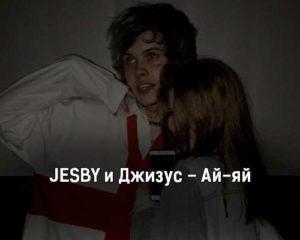 jesby-i-dzhizus-aj-yaj-tekst-i-klip-pesni