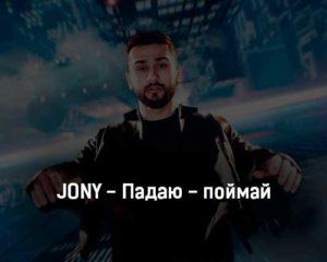 jony-padayu-pojmaj-tekst-i-klip-pesni