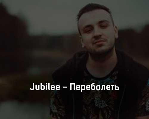 jubilee-perebolet-tekst-i-klip-pesni