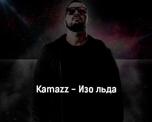 kamazz-izo-lda-tekst-i-klip-pesni