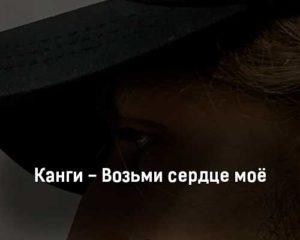 kangi-vozmi-serdce-moyo-tekst-i-klip-pesni