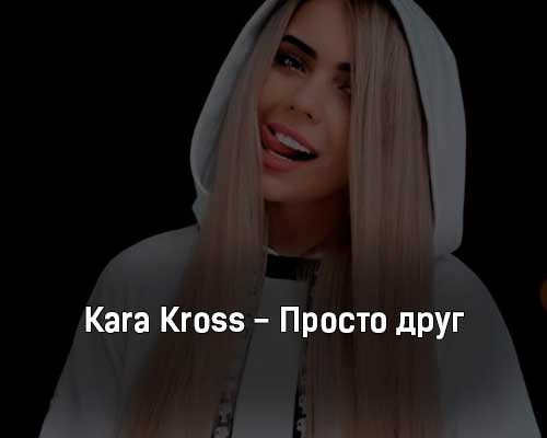 kara-kross-prosto-drug-tekst-i-klip-pesni