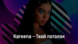 kareena-tvoj-potolok-tekst-i-klip-pesni