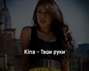 kina-tvoi-ruki-tekst-i-klip-pesni