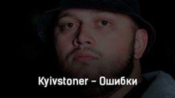 kyivstoner-oshibki-tekst-i-klip-pesni