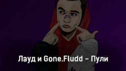 laud-i-gone-fludd-puli-tekst-i-klip-pesni