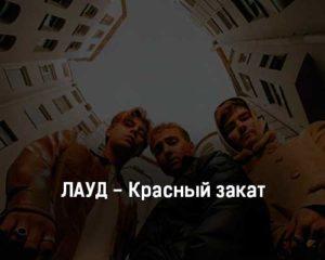 laud-krasnyj-zakat-tekst-i-klip-pesni