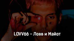 lovv66-lovv-i-majot-tekst-i-klip-pesni