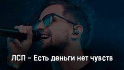 lsp-est-dengi-net-chuvstv-tekst-i-klip-pesni