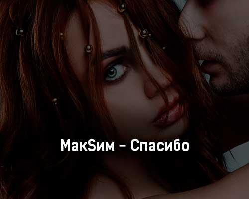 maksim-spasibo-tekst-i-klip-pesni