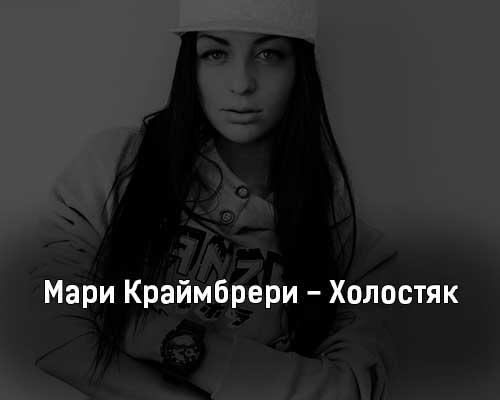 mari-krajmbreri-holostyak-tekst-i-klip-pesni