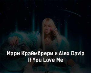 mari-krajmbreri-i-alex-davia-if-you-love-me-tekst-i-klip-pesni