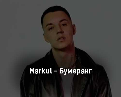 markul-bumerang-tekst-i-klip-pesni