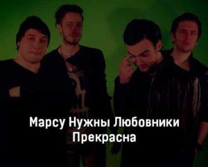 marsu-nuzhny-lyubovniki-prekrasna-tekst-i-klip-pesni