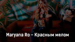 maryana-ro-krasnym-melom-tekst-i-klip-pesni
