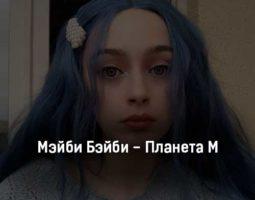 mehjbi-behjbi-planeta-m-tekst-i-klip-pesni