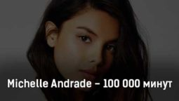 michelle-andrade-100-000-minut-tekst-i-klip-pesni