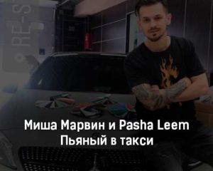 misha-marvin-i-pasha-leem-pyanyj-v-taksi-tekst-i-klip-pesni