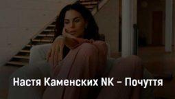 nastya-kamenskih-nk-pochuttya-tekst-i-klip-pesni