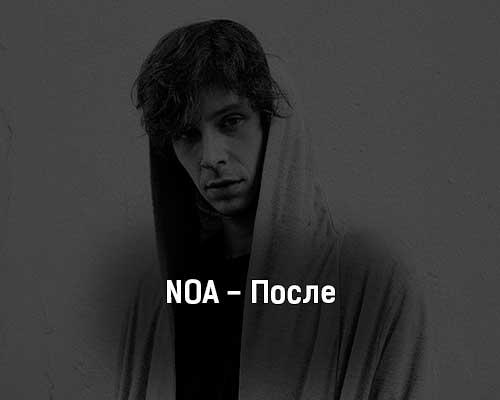 noa-posle-tekst-i-klip-pesni