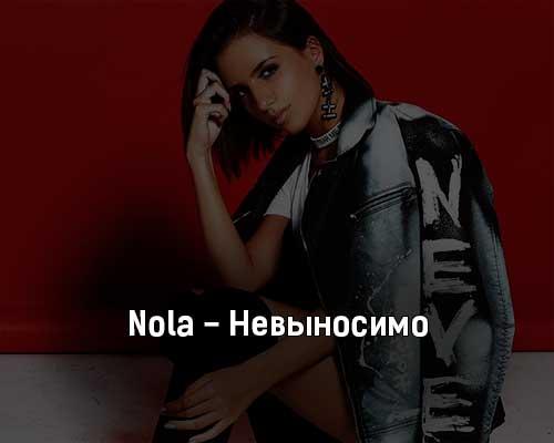 nola-nevynosimo-tekst-i-klip-pesni