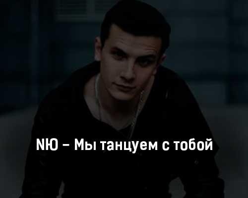 nyu-yurij-nikolaenko-my-tancuem-s-toboj-tekst-i-klip-pesni